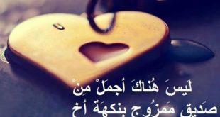 تعبير عن الصداقة باللغة العربية