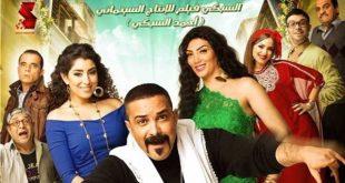 تحميل اغانى فيلم سالم ابو اختة mp3 , تحميل اغانلى الفيلم