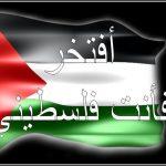موضوع تعبير عن فلسطين