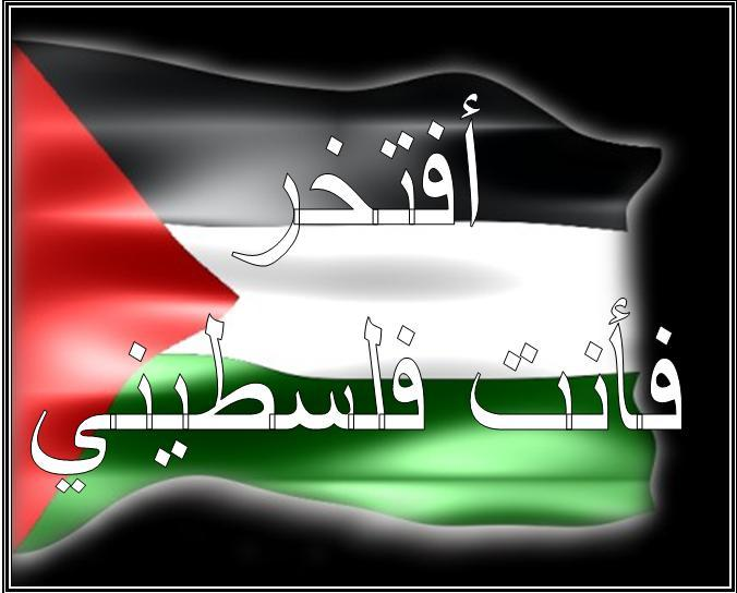 صور موضوع تعبير عن فلسطين
