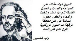 اقوال شكسبير في الحب والحياه
