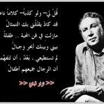 قصائد عن الفراق نزار قباني