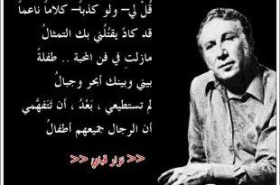 بالصور اشعار حول العائلة نزار القباني 6000cb0b9dd4c0eee2c3bb49e0c13b3c 310x205