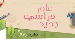 صورة موضوع عن العام الجديد