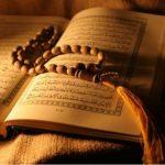 التعريف بالقران الكريم