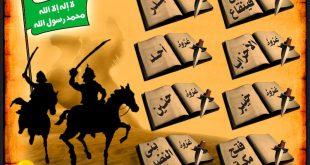 صورة عدد غزوات النبي