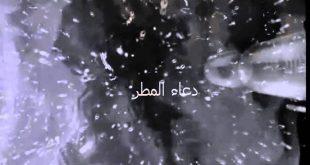 صور دعاء الاستغاثة من المطر