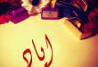 صور اسم اياد مزخرف اسم اياد بالصور