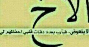 قصيدة شوق للاخ شعر اشتياق لاخي
