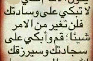 صوره حكم ومواعظ الامام علي , من روائع حكم المام علي