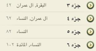 كم عدد الاحزاب في كل جزء في القران الكريم