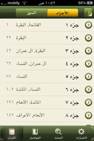 صور كم عدد الاحزاب في كل جزء في القران الكريم