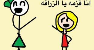 امثال عن البنات مضحكة