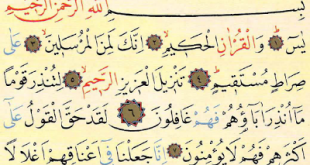 سورة ياسين