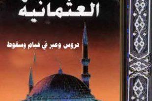 صور سقوط الدولة العثمانية