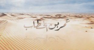 صورة بحث قصة عن استشهد عمر بن الخطاب