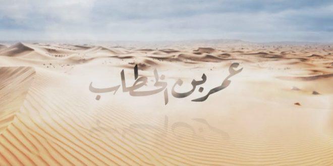 صور بحث قصة عن استشهد عمر بن الخطاب