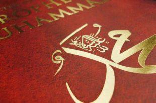 صور تفسير اسم محمد في المنام للعزباء