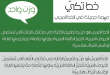 صور فونتات عربى 2019 , اجمل خطوط عربية