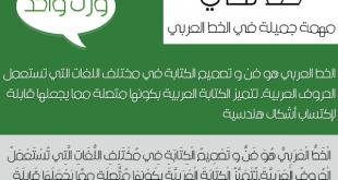 فونتات عربى 2019 , اجمل خطوط عربية