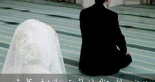كيفيه طاعة الزوج فيما يرضي الله