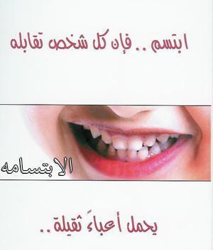 موضوع تعبيرعن الابتسامة