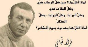 شعر حب نزار قباني , روائع نادرة من قصائد نزار قباني الجميلة