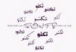 صور تحميل خطوط عربية للفوتوشوب