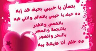 مسجات حب ليبية رسائل عشق ليبيه