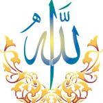 صور الله روعه اجمل صور لفظ الجلاله