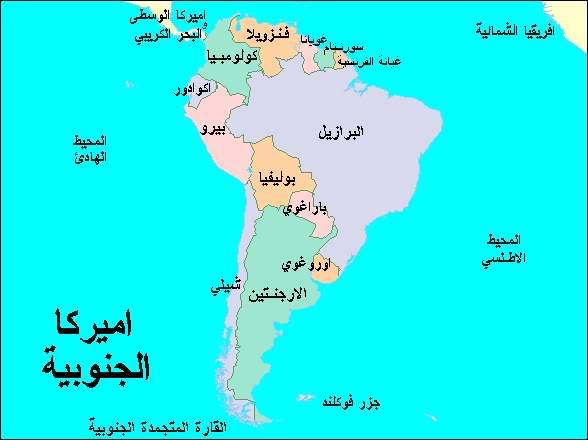 صور ما هى عدد دول قارةامريكا الجنوبية