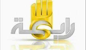 صورة تردد قناة رابعة العدوية على النايل سات,2019