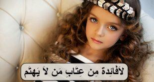 صورة حكمة عتاب لصديق