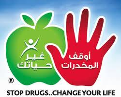 مقال المخدرات