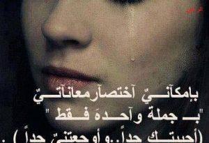 صور قصيدة عتاب للحبيب