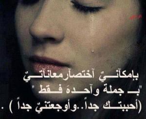 قصيدة عتاب للحبيب