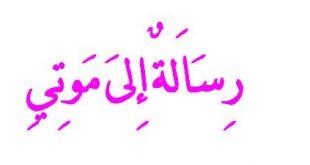 صورة دعاء الميت قصير