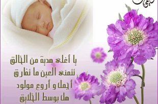 بالصور تهنئة المولود الجديد 998e40c612e7940e2f83607ac9fe4dfb 310x205