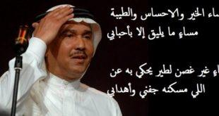 صور محمد عبده مساء الخير