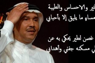 بالصور محمد عبده مساء الخير 9998502259 310x205