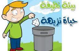 صورة الحفاظ على البيئة نظيفة