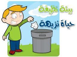 الحفاظ على البيئة نظيفة