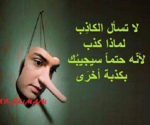 اقوال مفيدة عن الكذب