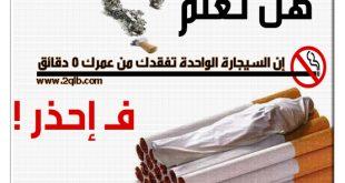 صور وعبارات جميلة عن التدخين معبرة
