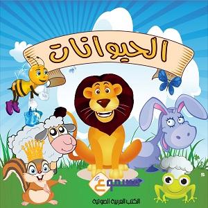 قصة قصيرة للاطفال عن الحيوانات
