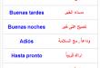 صور كلمات بالاسبانية مترجمة اللى العربية