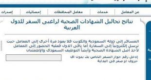 لمعرفة نتيجة تحاليل معامل وزارة الصحة