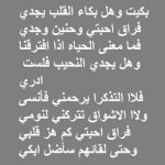 قصائد عتاب مصريه