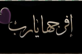 صور يارب افرجها على كل المسلمين