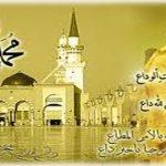 موضوع عن هجرة الرسول من مكة الى المدينة